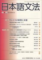 日本語文法 5巻2号