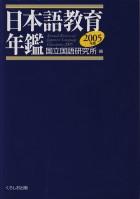 日本語教育年鑑2005年版