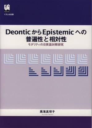 DeonticからEpistemicへの普遍性と相対性