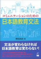 コミュニケーションのための日本語教育文法