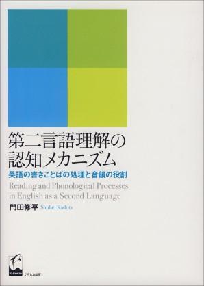 第二言語理解の認知メカニズム