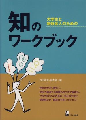 知のワークブック