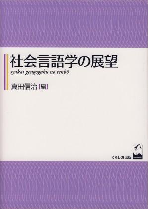 社会言語学の展望