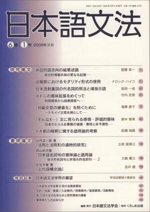 日本語文法 6巻1号