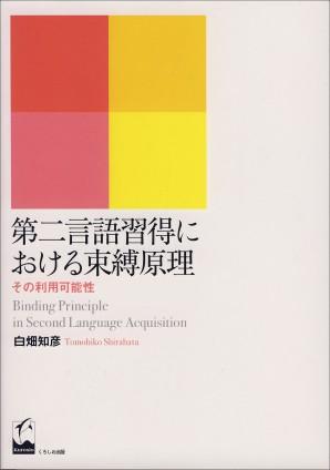 第二言語習得における束縛原理