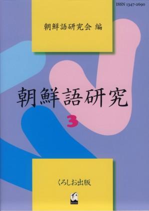 朝鮮語研究3
