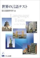 世界の言語テスト