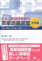 日本人英語学習者の英単語親密度 文字編