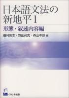日本語文法の新地平 1