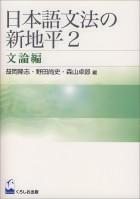 日本語文法の新地平 2