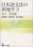 日本語文法の新地平 3