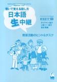 聞いて覚える話し方 日本語生中継 初中級編1教室活動のヒント&タスク