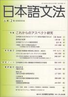 日本語文法 6巻2号