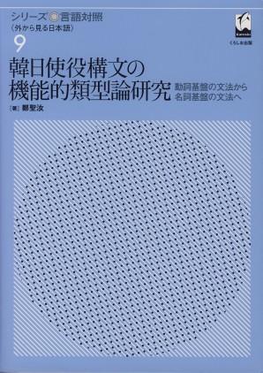 韓日使役構文の機能的類型論研究