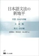 日本語文法の新地平(3巻セット)