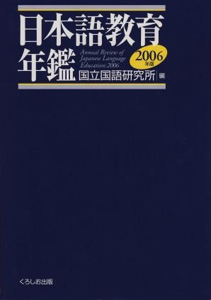 日本語教育年鑑2006年版