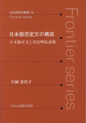 日本語否定文の構造