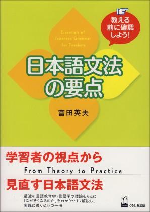 教える前に確認しよう! 日本語文法の要点