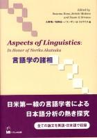 言語学の諸相