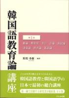 韓国語教育論講座 第1巻