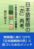 日本語教師の「衣」再考
