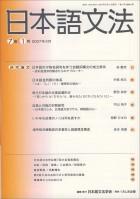 日本語文法 7巻1号