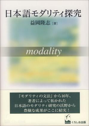 日本語モダリティ探究