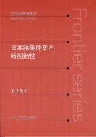 日本語条件文と時制節性