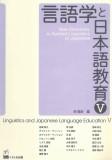 言語学と日本語教育Ⅴ