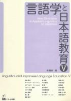 言語学と日本語教育V