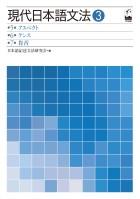 現代日本語文法3