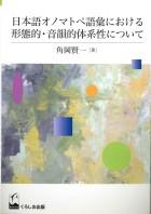 日本語オノマトペ語彙における形態的・音韻的体系性について