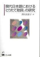 現代日本語における「とりたて助詞」の研究