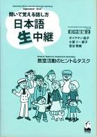 聞いて覚える話し方 日本語生中継 初中級編2教室活動のヒント&タスク