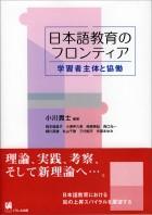 日本語教育のフロンティア