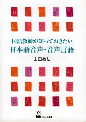 国語教師が知っておきたい日本語音声・音声言語