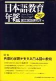 日本語教育年鑑2007年版