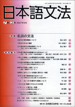 日本語文法 7巻2号
