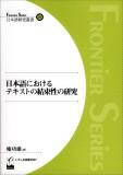 日本語におけるテキストの結束性の研究