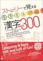 ストーリーで覚える漢字300 [英語・韓国語・ポルトガル語・スペイン語訳版]