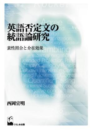 英語否定文の統語論研究