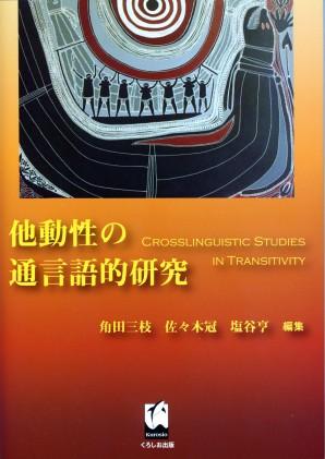 他動性の通言語的研究
