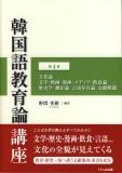 韓国語教育論講座 第4巻