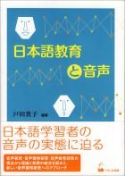 日本語教育と音声