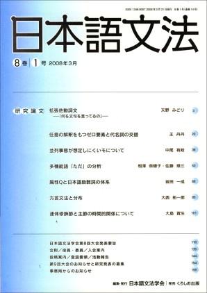 日本語文法 8巻1号