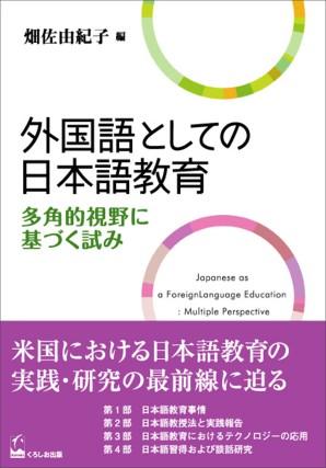 外国語としての日本語教育