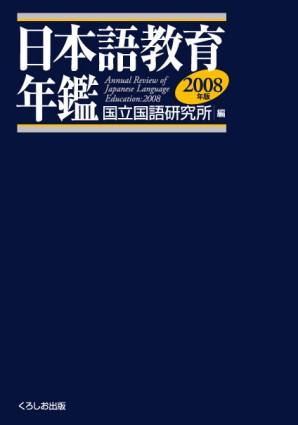 日本語教育年鑑2008年版