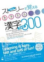 ストーリーで覚える漢字300 [英語・インドネシア語・タイ語・ベトナム語訳版]