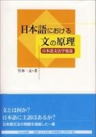 日本語における文の原理