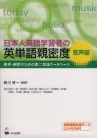 日本人英語学習者の英単語親密度 音声編